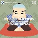 【訳あり】DAJ 289 ILLUSTRATION JAPANESE TRADITIONAL CD-ROM素材集 送料無料 あす楽 ロイヤリティ フリー cd-rom画像 cd-rom写真 写真 写真素材 素材