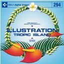 【訳あり】DAJ 294 ILLUSTRATION TROPIC ISLAND CD-ROM素材集 メール便可 あす楽 ロイヤリティ フリー cd-rom画像 cd-rom写真 写真 写真素材 素材