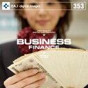 【訳あり】DAJ 353 BUSINESS FINANCE CD-ROM素材集 送料無料 あす楽 ロイヤリティ フリー cd-rom画像 cd-rom写真 写真 写真素材 素材