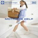 【訳あり】DAJ 360 MOTHER'S HELP CD-ROM素材集 送料無料 あす楽 ロイヤリティ フリー cd-rom画像 cd-rom写真 写真 写真素材 素材