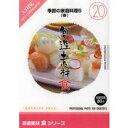 【あす楽】創造素材 食シリーズ [20] 季節の家庭料理5(春) CD-ROM素材集 送料無料 ロイヤリティ フリー cd-rom画像 cd-rom写真 写真 写真素材 素材