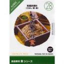 【あす楽】創造素材 食シリーズ[28]和風料理6(ごはん・麺・鍋) CD-ROM素材集 送料無料 ロイヤリティ フリー cd-rom画像 cd-rom写真 写真 写真素材 素材