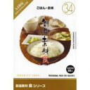 創造素材 食シリーズ[34]ごはん・お米