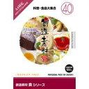 【あす楽】創造素材 食シリーズ[40]料理・食品大集合 CD-ROM素材集 送料無料 ロイヤリティ フリー cd-rom画像 cd-rom写真 写真 写真素材 素材