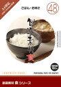 【あす楽】創造素材 食シリーズ[48]ごはん・お米2 CD-ROM素材集 送料無料 ロイヤリティ フリー cd-rom画像 cd-rom写真 写真 写真素材 素材