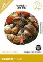 【あす楽】創造素材 食シリーズ[52]秋の旬食材(果物・野菜) CD-ROM素材集 送料無料 ロイヤリティ フリー cd-rom画像 cd-rom写真 写真 写真素材 素材