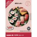 【あす楽】創造素材 食ハガキシリーズ[57]寿司ざんまい CD-ROM素材集 送料無料 ロイヤリティ フリー cd-rom画像 cd-rom写真 写真 写真素材 素材