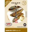 創造素材 食ハガキシリーズ[58]焼・揚・炒・煮・蒸1(料理)
