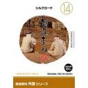 【あす楽】創造素材 外国シリーズ[14]シルクロード CD-ROM素材集 送料無料 ロイヤリティ フリー cd-rom画像 cd-rom写真 写真 写真素材 素材