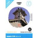 【あす楽】創造素材 日本シリーズ[10]北海道2(札幌) CD-ROM素材集 送料無料 ロイヤリティ フリー cd-rom画像 cd-rom写真 写真 写真素材 素材