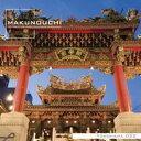 【あす楽】Makunouchi 022 Yokohama CD-ROM素材集 送料無料 ロイヤリティ フリー cd-rom画像 cd-rom写真 写真 写真素材 素材