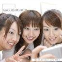Makunouchi 031 Easy Single Life