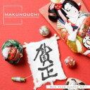 【あす楽】Makunouchi 041 New Year Images CD-ROM素材集 送料無料 ロイヤリティ フリー cd-rom画像 cd-rom写真 写真 写真素材 素材