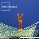 【あす楽】Makunouchi 077 Kobe CD-ROM素材集 送料無料 ロイヤリティ フリー cd-rom画像 cd-rom写真 写真 写真素材 素材