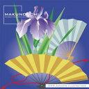 ポイント5倍(要エントリー)【あす楽】Makunouchi 099 Japanese Illustrations 素材集CD-ROM 送料無料 ロイヤリティ フリー cd-rom画像 cd-rom写真 写真 写真素材 素材