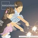【あす楽】Makunouchi 165 Children's Illustrations CD-ROM素材集 送料無料 ロイヤリティ フリー cd-rom画像 cd-rom写真 写真 写真素材 素材