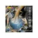 ポイント最大31倍(要エントリー)【あす楽】マルク 食材の旅12 「京都の伝統野菜」編 素材集CD-ROM 送料無料 ロイヤリティ フリー cd-rom画像 cd-rom写真 写真 写真素材 素材