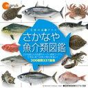 【即日発送】月〜土曜日午後5時までのご注文マルク 生鮮の素プラス[3] さかなや魚介類図鑑