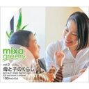 【あす楽】mixa green vol.002 母と子のくらし CD-ROM素材集 送料無料 ロイヤリティ フリー cd-rom画像 cd-rom写真 写真 写真素材 素材