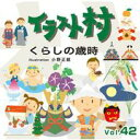 【あす楽】イラスト村 Vol.42 くらしの歳時 CD-ROM素材集 送料無料 ロイヤリティ フリー cd-rom画像 イラスト素材 素材
