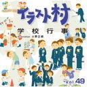 【あす楽】イラスト村 Vol.49 学校行事 CD-ROM素材集 送料無料 ロイヤリティ フリー cd-rom画像 イラスト素材 素材