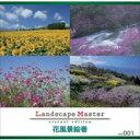 【あす楽】Landscape Master vol.001 花風景絵巻 CD-ROM素材集 送料無料 ロイヤリティ フリー cd-rom画像 cd-rom写真 写真 写真素材 素材