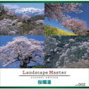 【あす楽】Landscape Master vol.002 桜爛漫 CD-ROM素材集 送料無料 ロイヤリティ フリー cd-rom画像 cd-rom写真 写真 写真素材 素材