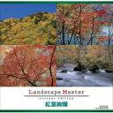 【あす楽】Landscape Master vol.005 紅葉絢爛 CD-ROM素材集 送料無料 ロイヤリティ フリー cd-rom画像 cd-rom写真 写真 写真素材 素材