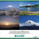 ポイント最大31倍(要エントリー)【あす楽】Landscape Master vol.007 富士山百科 素材集CD-ROM 送料無料 ロイヤリティ フリー cd-rom画像 cd-rom写真 写真 写真素材 素材