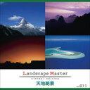 【あす楽】Landscape Master vol.011 天地絶景 CD-ROM素材集 送料無料 ロイヤリティ フリー cd-rom画像 cd-rom写真 写真 写真素材 素材