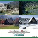 【あす楽】Landscape Master vol.014 白川郷百科 CD-ROM素材集 送料無料 ロイヤリティ フリー cd-rom画像 cd-rom写真 写真 写真素材 素材
