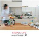 【あす楽】naturalimages Vol.49 SIMPLE LIFE CD-ROM素材集 送料無料 ロイヤリティ フリー cd-rom画像 cd-rom写真 写真 写真素材 素材