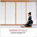 【あす楽】naturalimages Vol.75 KIMONO STYLE 2 CD-ROM素材集 送料無料 ロイヤリティ フリー cd-rom画像 cd-rom写真 写真 写真素材 素材
