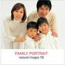 【あす楽】naturalimages Vol.79 FAMILY PORTRAIT CD-ROM素材集 送料無料 ロイヤリティ フリー cd-rom画像 cd-rom写真 写真 写真素材 素材