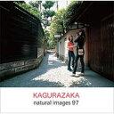 【あす楽】naturalimages Vol.97 KAGURAZAKA CD-ROM素材集 送料無料 ロイヤリティ フリー cd-rom画像 cd-rom写真 写真 写真素材 素材