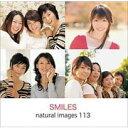【あす楽】naturalimages Vol.113 SMILES CD-ROM素材集 送料無料 ロイヤリティ フリー cd-rom画像 cd-rom写真 写真 写真素材 素材
