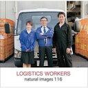 【あす楽】naturalimages Vol.116 LOGISTICS WORKERS CD-ROM素材集 送料無料 ロイヤリティ フリー cd-rom画像 cd-rom写真 写真 写真素材 素材