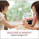 【あす楽】naturalimages Vol.121 NAILCARE&MAKEUP CD-ROM素材集 送料無料 ロイヤリティ フリー cd-rom画像 cd-rom写真 写真 写真素材 素材