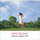 【あす楽】naturalimages Vol.123 KIDS HOLIDAY CD-ROM素材集 送料無料 ロイヤリティ フリー cd-rom画像 cd-rom写真 写真 写真素材 素材