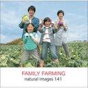 【あす楽】naturalimages Vol.141 FAMILY FARMING CD-ROM素材集 送料無料 ロイヤリティ フリー cd-rom画像 cd-rom写真 写真 写真素材 素材