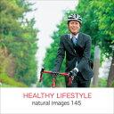 【あす楽】naturalimages Vol.145 HEALTHY LIFESTYLE CD-ROM素材集 送料無料 ロイヤリティ フリー cd-rom画像 cd-rom写真 写真 写真素材 素材