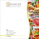 【あす楽】匠IMAGES Vol.033 食材・料理の写真素材 食材大集合! CD-ROM素材集 送料無料 ロイヤリティ フリー cd-rom画像 cd-rom写真 写真 写真素材 素材
