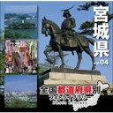 全国都道府県別フォトライブラリー vol.04 宮城県