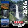 全国都道府県別フォトライブラリー vol.07 栃木県