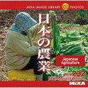 【あす楽】MIXAイメージライブラリーVol.232 日本の農業 CD-ROM素材集 送料無料 ロイヤリティ フリー cd-rom画像 cd-rom写真 写真 写真素材 素材