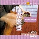【あす楽】MIXAイメージライブラリーVol.255 商売繁盛 CD-ROM素材集 送料無料 ロイヤリティ フリー cd-rom画像 cd-rom写真 写真 写真素材 素材