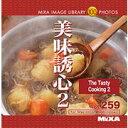 【あす楽】MIXAイメージライブラリーVol.259 美味誘心2 CD-ROM素材集 送料無料 ロイヤリティ フリー cd-rom画像 cd-rom写真 写真 写真素材 素材