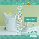 【あす楽】MIXAイメージライブラリーVol.274 暮らしの雑貨 CD-ROM素材集 送料無料 ロイヤリティ フリー cd-rom画像 cd-rom写真 写真 写真素材 素材