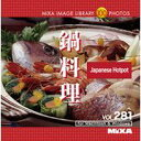 【あす楽】MIXAイメージライブラリーVol.281 鍋料理 CD-ROM素材集 送料無料 ロイヤリティ フリー cd-rom画像 cd-rom写真 写真 写真素材 素材