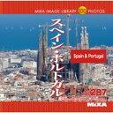 【あす楽】MIXAイメージライブラリーVol.287 スペイン・ポルトガル CD-ROM素材集 送料無料 ロイヤリティ フリー cd-rom画像 cd-rom写真 写真 写真素材 素材